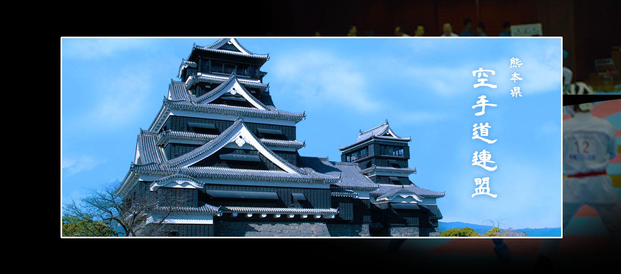 熊本県空手道連盟